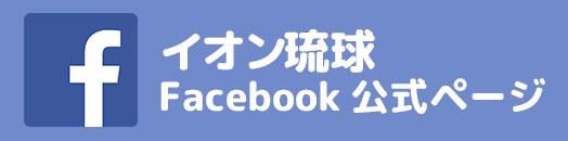 イオンのfacebook公式ページ