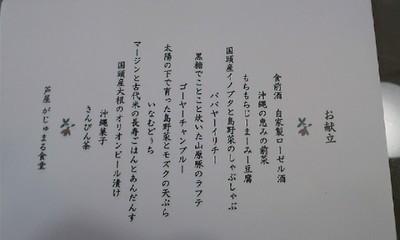 メニュ.JPG