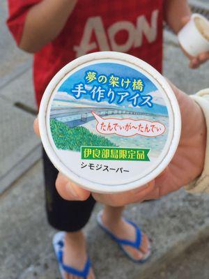 黒糖アイス.jpg