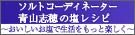 ソルトコーディネーター青山志穂の塩レシピ