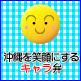 沖縄を笑顔にするキャラ弁