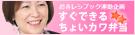 ☆おきレシブック連動企画☆ちょいカワお弁当