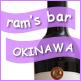 ram's bar OKINAWA