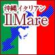 沖縄イタリアン イルマーレ