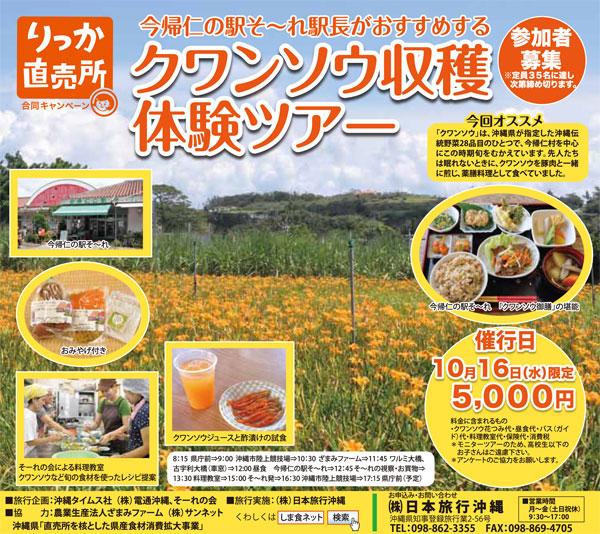 収穫体験ツアー10.jpg