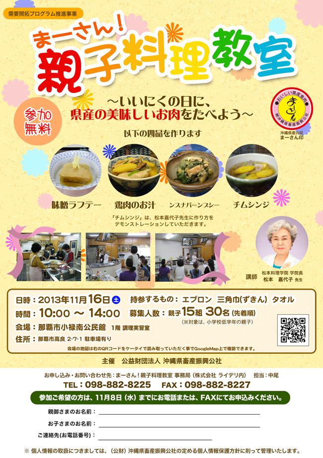 まーさん親子料理教室-1.jpg