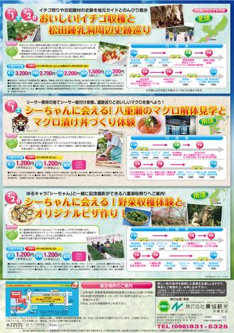 バスツアー2014裏.jpg