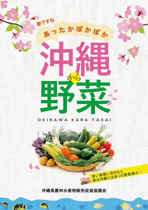 あったかぽかぽか 沖縄から野菜.jpg