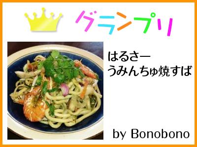 okinawasoba_1
