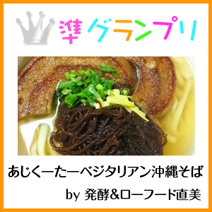 okinawasoba_2