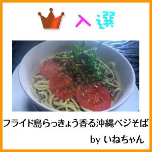 okinawasoba_3