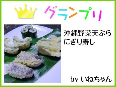 vegetable_グランプリ