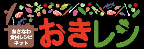 おきなわ食材レシピネット 「おきレシ」