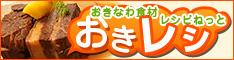 沖縄食材レシピネット『おきレシ』