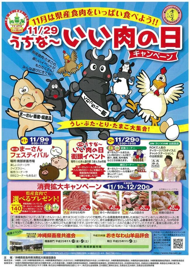 いい肉の日キャンペーン-1.jpg