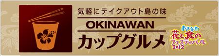 新! 沖縄ご当地グルメ OKINAWANカップグルメイメージ
