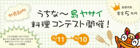 島ヤサイ料理コンテスト(外食部門)ヘッダー.jpg