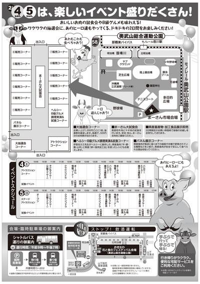 hanasyoku2012_002.jpg