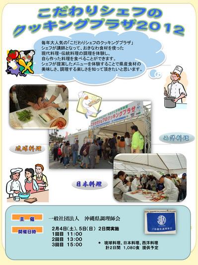 hanasyoku2012_coking_01.jpg