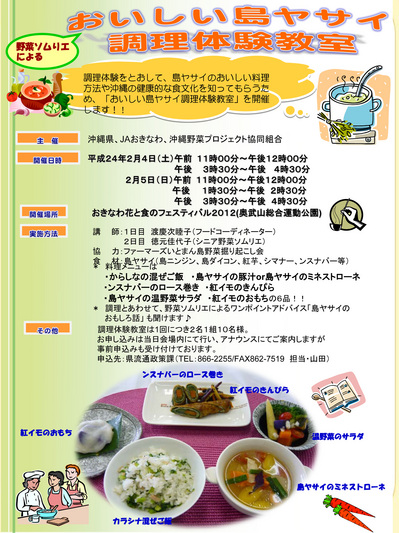 hanasyoku2012_coking_02.jpg