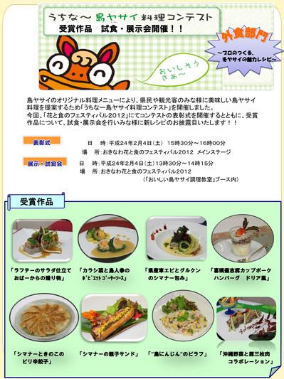 hanasyoku2012_coking_03.jpg