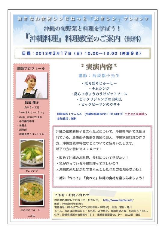 沖縄料理教室.jpg