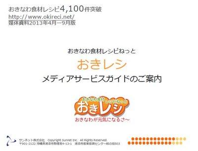 おきレシmediaguide.jpg