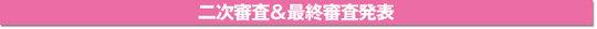 osknd_shinsa_nizi.jpg