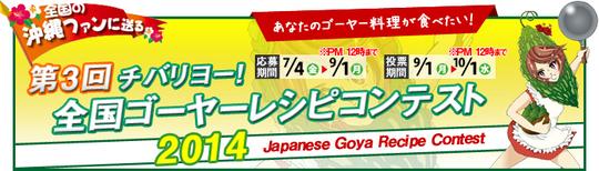 goya_contest_2014.jpg