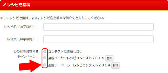 recipe_toukou_2014.jpg