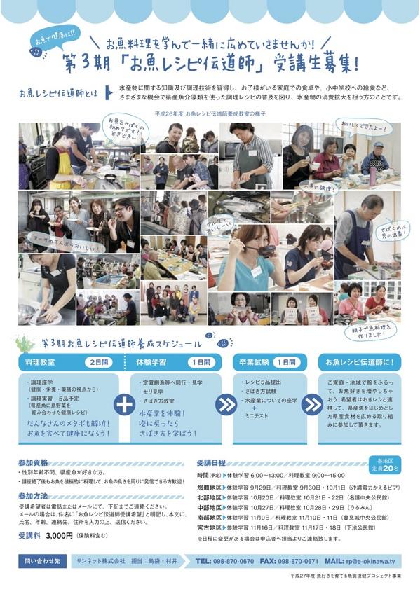 【表4】応募チラシ 2.jpg