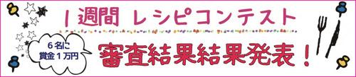 weekly_kekka_bn.jpg