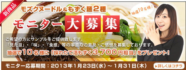 mozuku_monitor.jpg