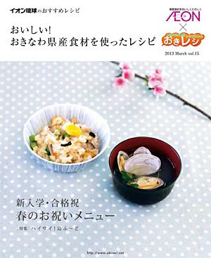 okirecibook_vol15-1.jpg