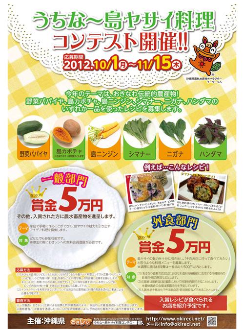 shimayasai.jpg