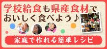 snav_bnr_kyushoku.jpg