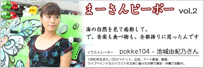 まーさんピーポー vol.2 海の自然を見て感動して、で、音楽も食べ物も、全部誇りに思ったんです イラストレーター pokke104 - 池城由紀乃さん 1980年生まれ。CDジャケット、広告、アート教室、壁画、ライブペイントなどイラストを主体に様々な分野で東京・沖縄で活動中。