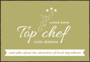世界で活躍するトップシェフ「ジャニス ウォン氏」が見た沖縄食材の魅力をご紹介します!